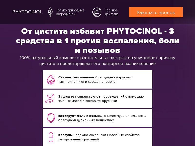 Phytocinol - COD - [RU]