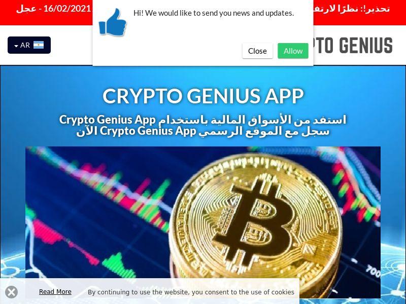 Crypto Genius App Arabic 2745
