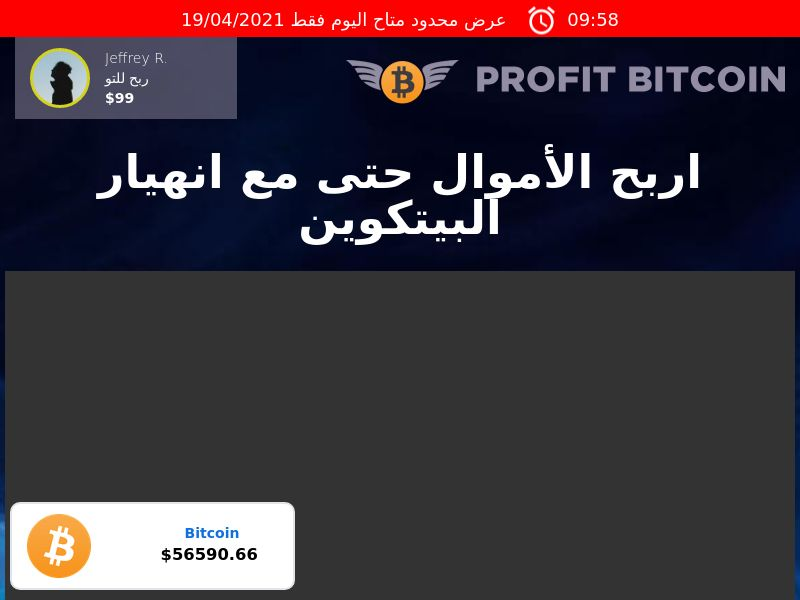Profit Bitcoin CPA SA, OM, KW, BH, UAE, QA [GCC, AR]