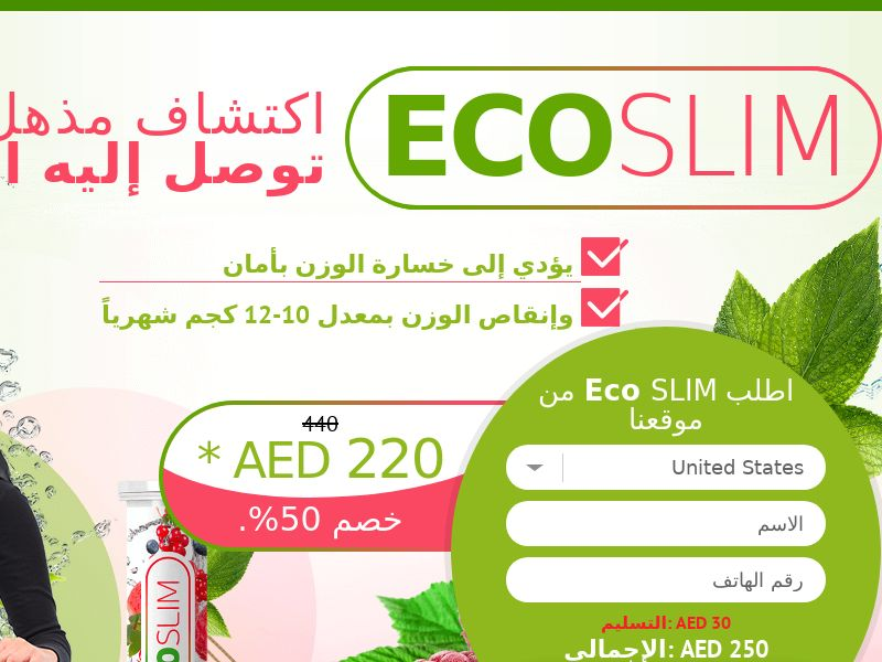 Ecoslim Fizzy - AE (AE), [CPS], Health and Beauty, Supplements, Diets, Sell, coronavirus, corona, virus, keto, diet, weight, fitness, face mask