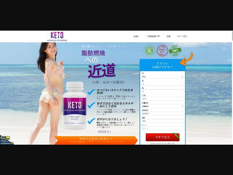 Keto Advanced Fat Burner - V1 - Diet & Weight Loss - SS - [JP]