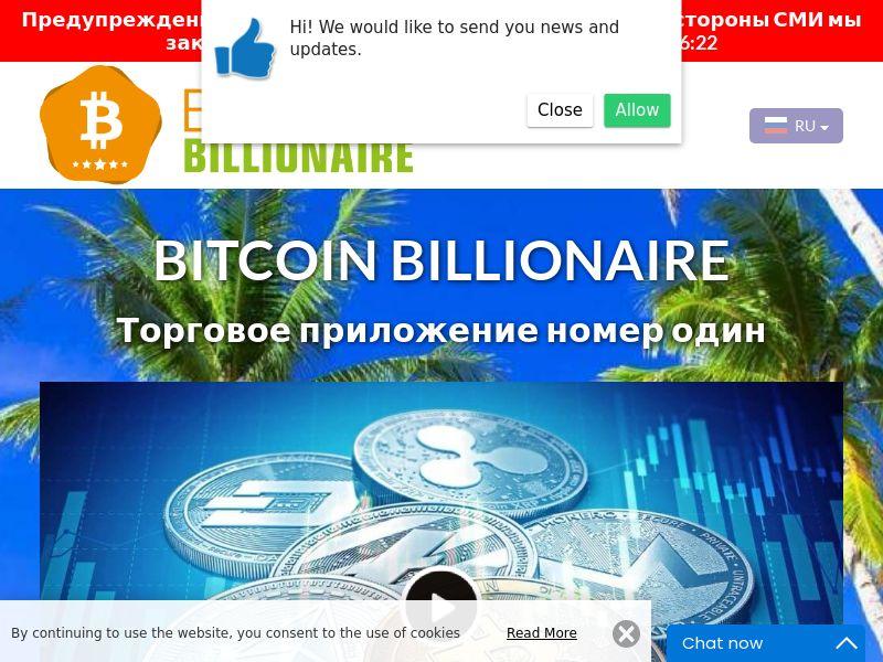 Bitcoin Billionaire Pro Russian 3200