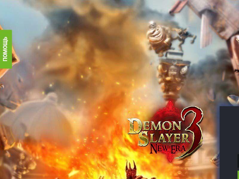 RBK Demon Slayer 3 WW CPS