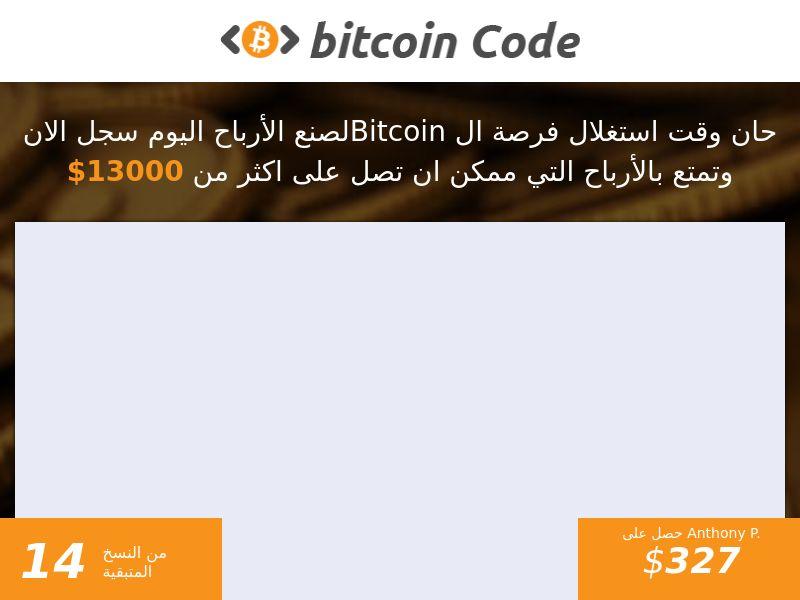 The-Bitcoin Codes Arabic 1850