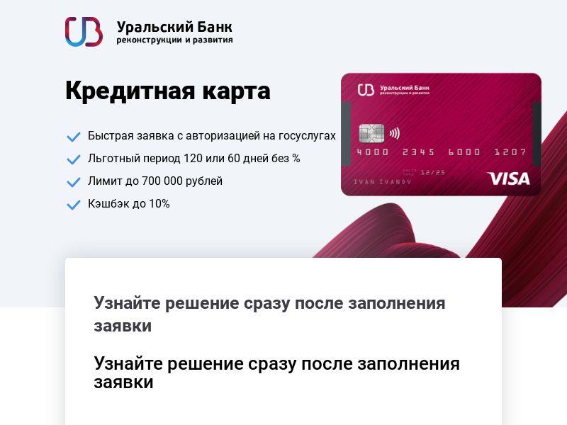 УБРиР: Рефинансирование кредита CPA