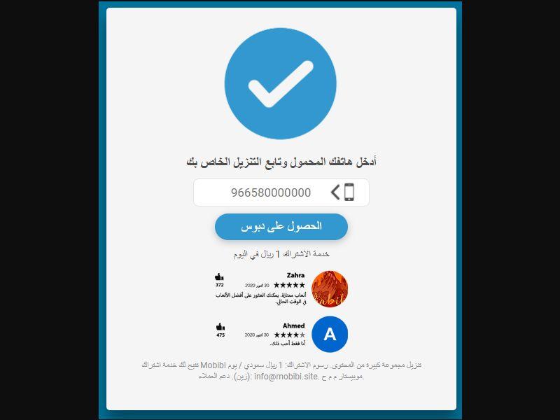 4694 | SA | Pin submit | Wifi Saudi Arabia | Mainstream | Download