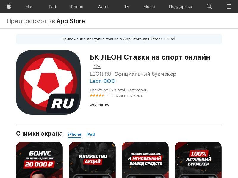 Direct BC LEON Online sports betting RU IOS