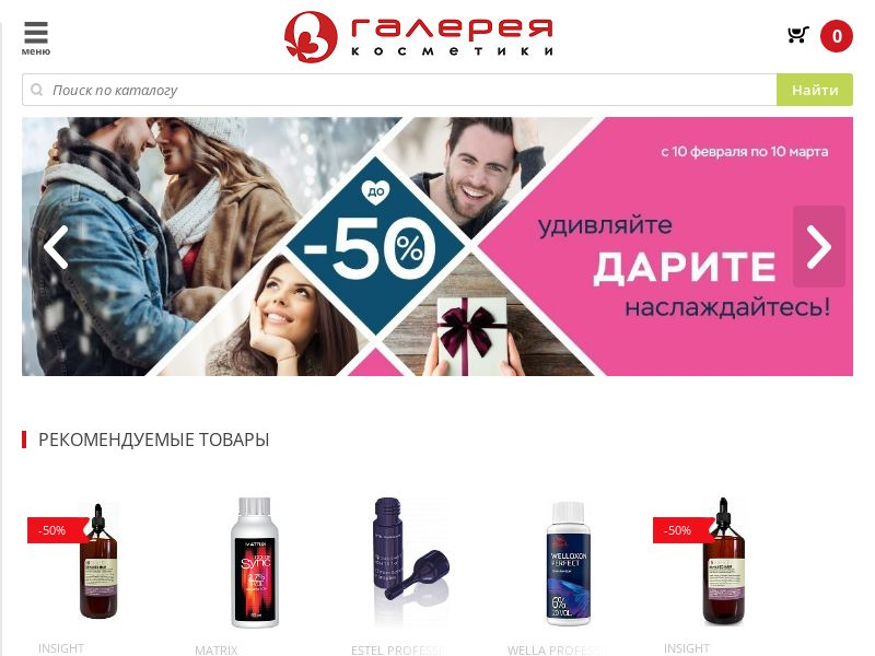 Galeria Kosmetyki (Галерея Косметики) - RU (RU), [CPA | CPS], Health and Beauty, Cosmetics, Sell, coronavirus, corona, virus, keto, diet, weight, fitness, face mask