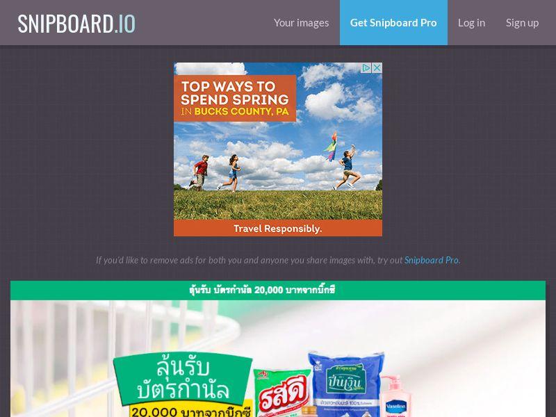 FunClub - Big C Supermarket Giftcard TH - SOI