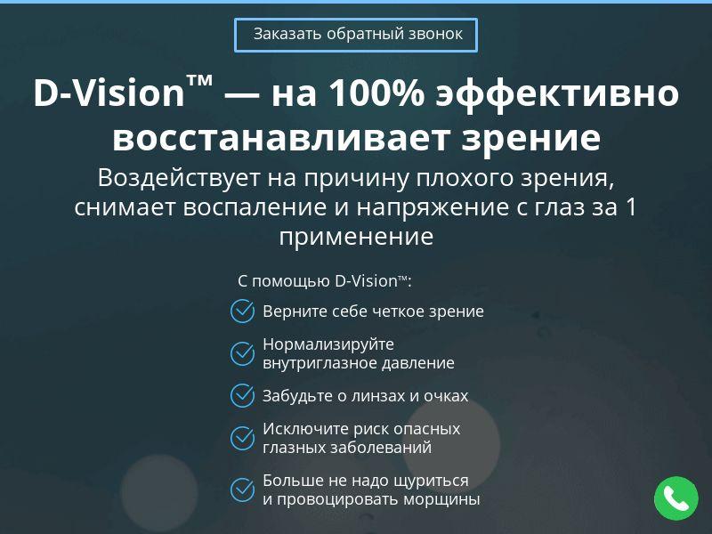 D-vision - COD - [KZ]