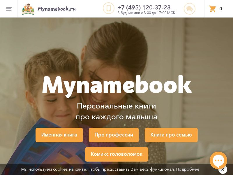 Mynamebook - RU (RU), [CPS], Accessories and additions, Presents, Sell, shop, gift