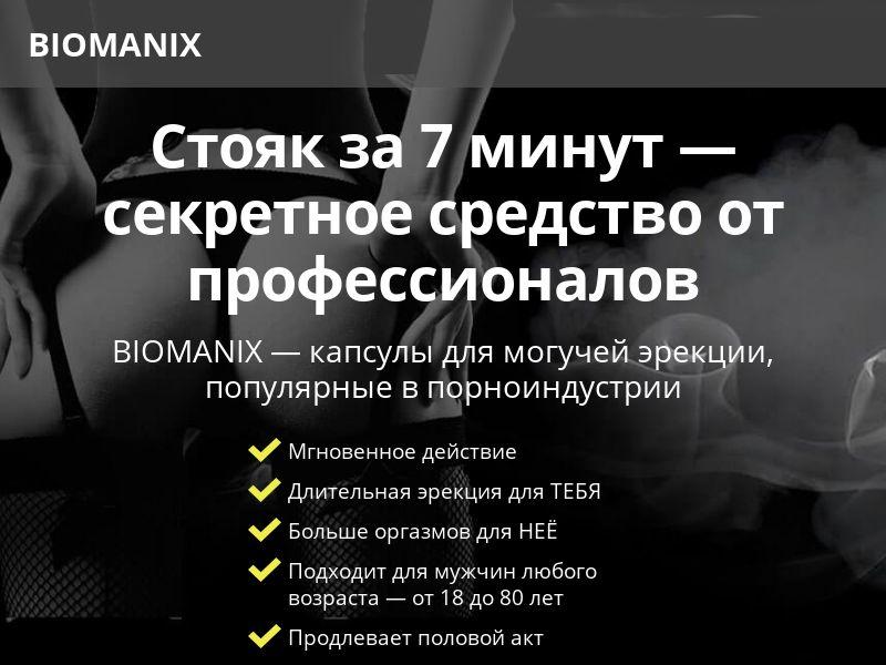 Biomanix - COD - [GE]