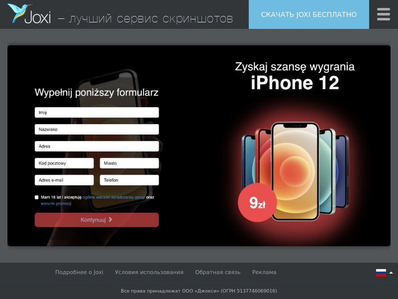 WEB/MOB iPhone 12 /PL