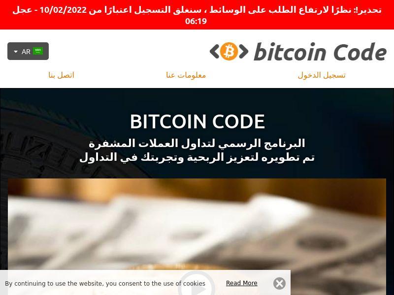The Bitcoin Code Arabic 1024