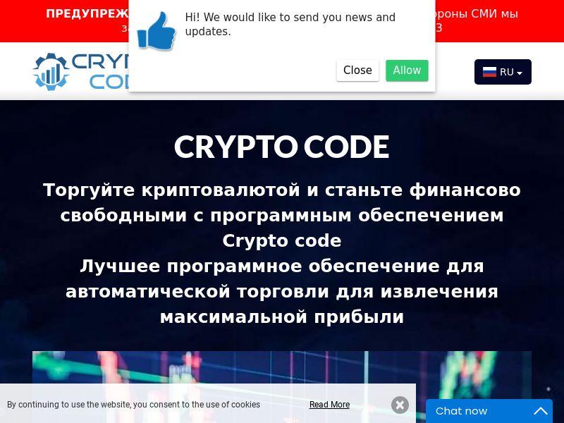 Crypto code Russian 2257