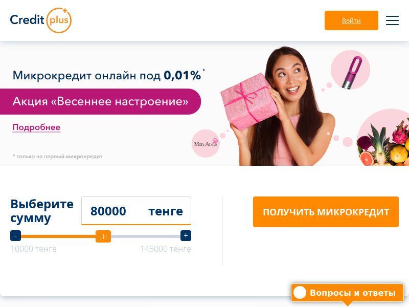 creditplus.kz