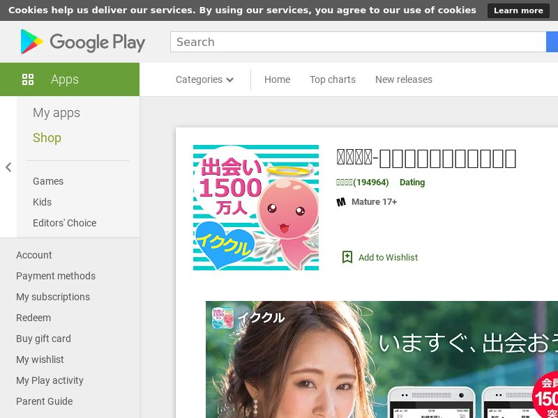 Ikukuru - JP - android - CPA <<*PENDING*PRIVATE OFFER*>>