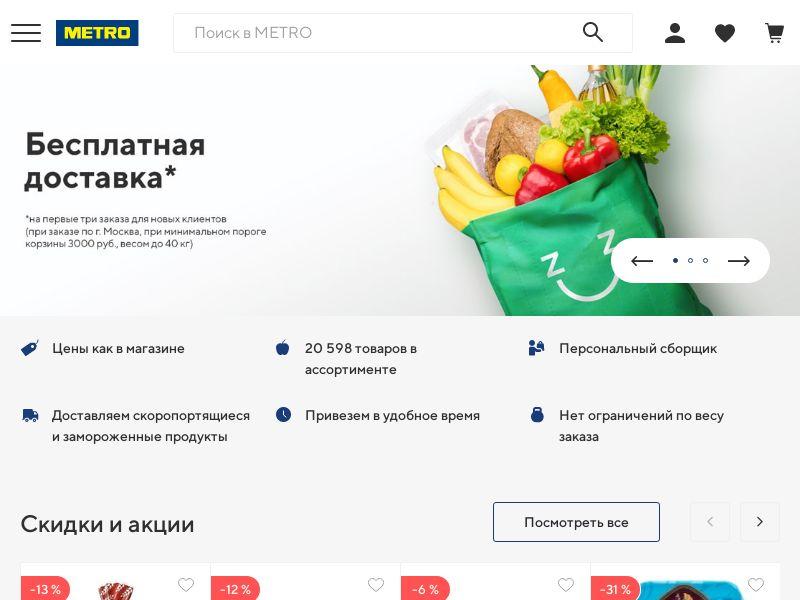 Zakaz.ru - RU (RU), [CPS], Health and Beauty, Food, Sell, coronavirus, corona, virus, keto, diet, weight, fitness, face mask