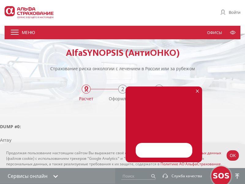 АльфаСтрахование: страхование АнтиОНКО CPA