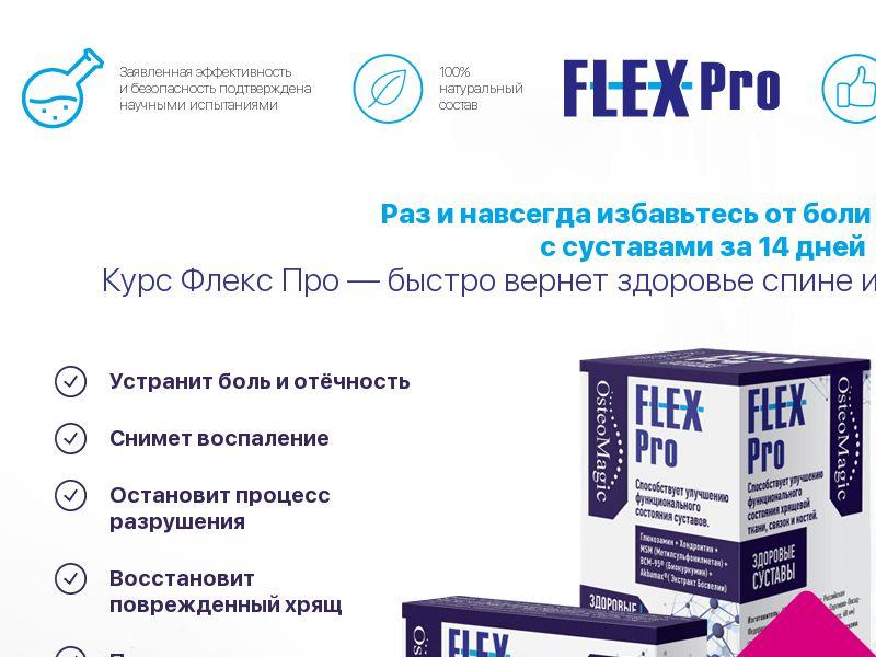 Flex Pro - COD - [KZ]