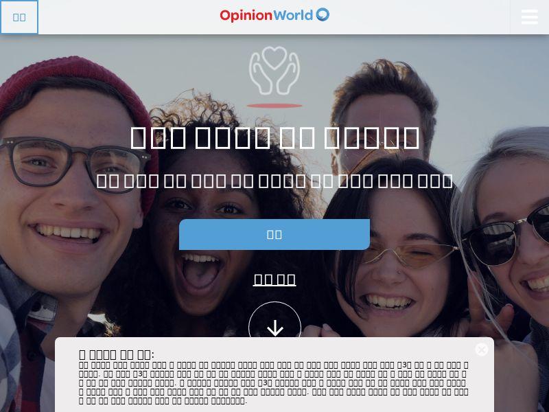 OpinionWorld - Paid Survey Online - DOI -Desktop & Mobile [KR]