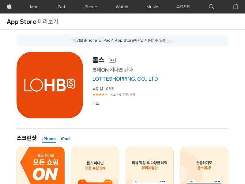 Lohbs_iOS_KR (CPS=purchase)