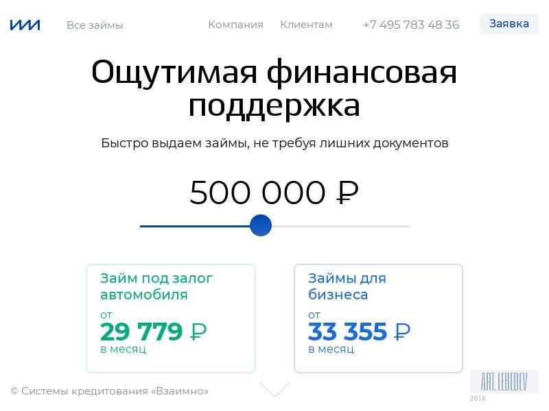 mfovzaimno (mfovzaimno.ru)