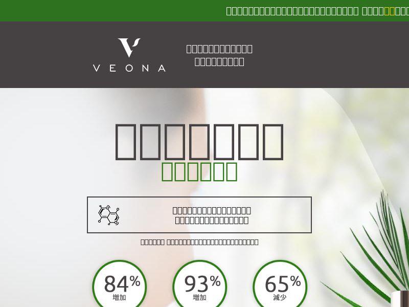 Veona Beauty LP01 - Japanese