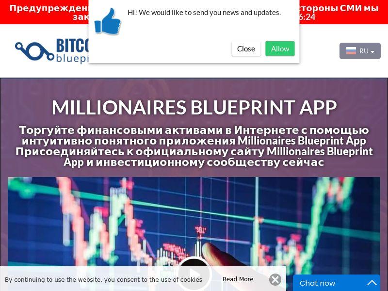 Millionaires Blueprint App Russian 3233