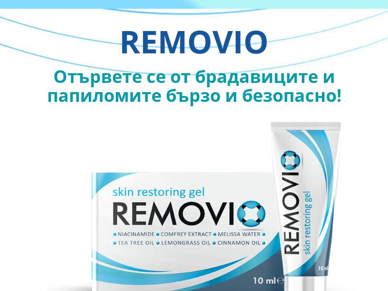 Removio BG