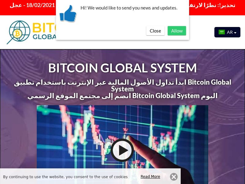 The Bitcoin Global System Arabic 2947