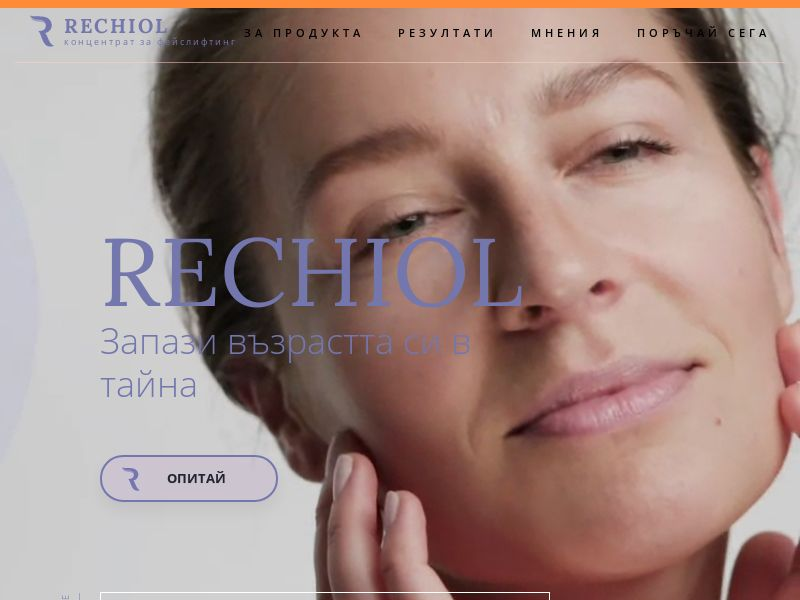 Rechiol - BG