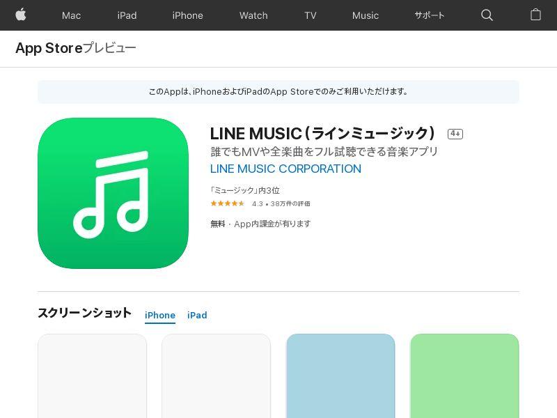 Line Music IOS JP BUNDLEID