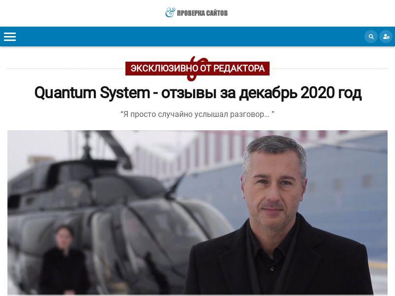 Quantum systems CPA RU