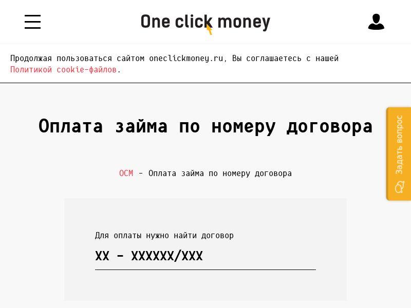 oneclickmoney (oneclickmoney.ru)