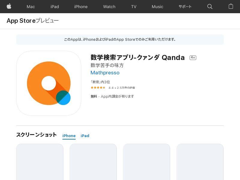 Qanda iOS JP
