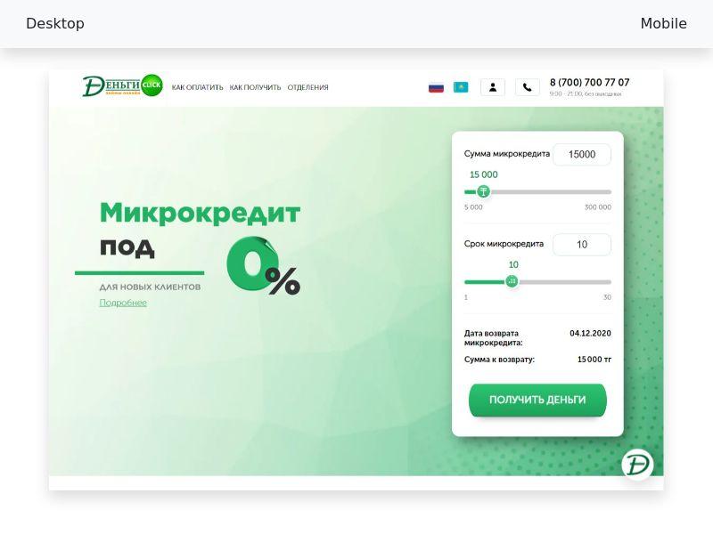 Деньги Click МФО - CPL - KZ