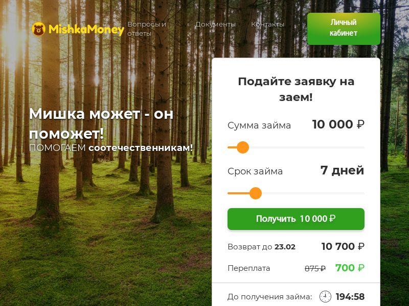 mishkamoney.ru