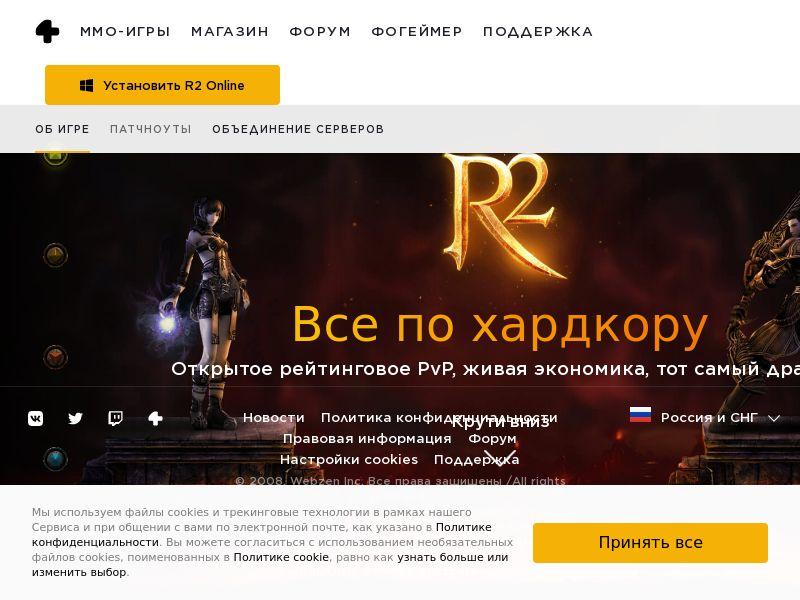 R2 ONLINE DOI - Games - 13 Countries - CPA