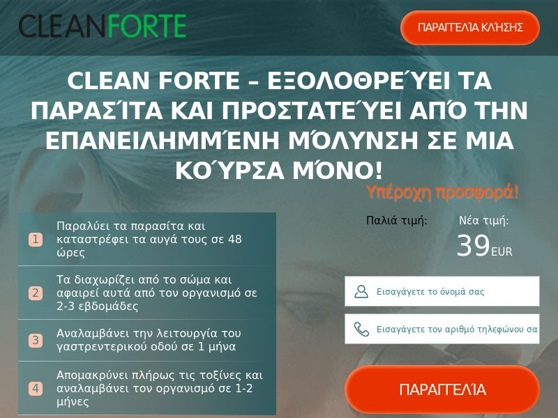 Clean Forte - COD - [GR]