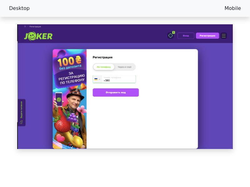 Joker Casino - CPA FB - UA