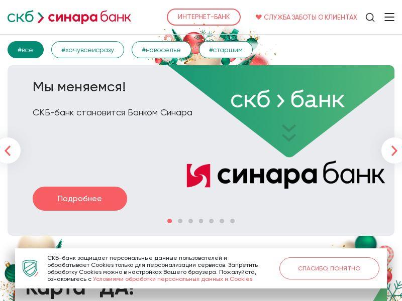 skbbank (skbbank.ru)