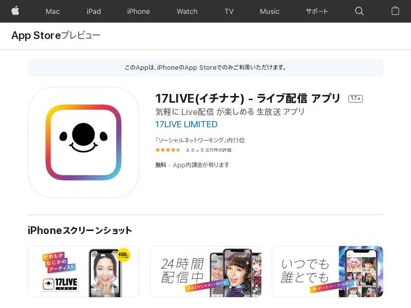 17 Live IOS JP IDFA APPNAME