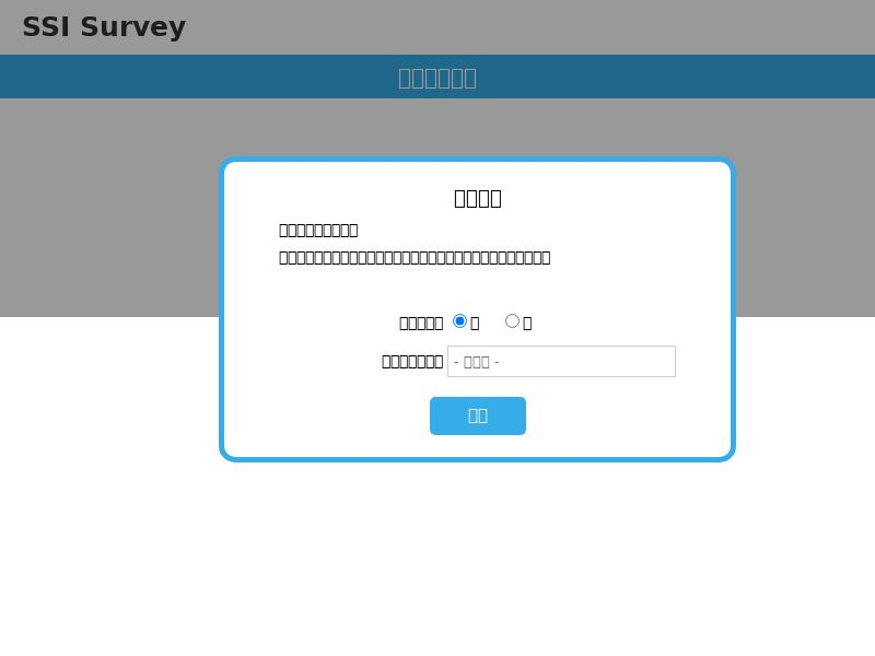 Smartphone Survey - INCENT - PH