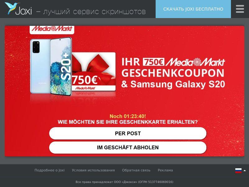 DE - Ceoo - MediaMarkt 750 Galaxy S20 - SOI - (Personal Approval)