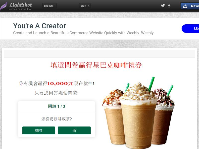 Fundraw Starbucks (Sweepstake) (SOI) - Taiwan