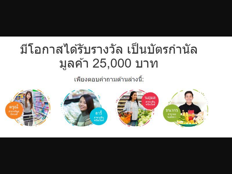TH - Supermarket Voucher [TH] - SOI registration