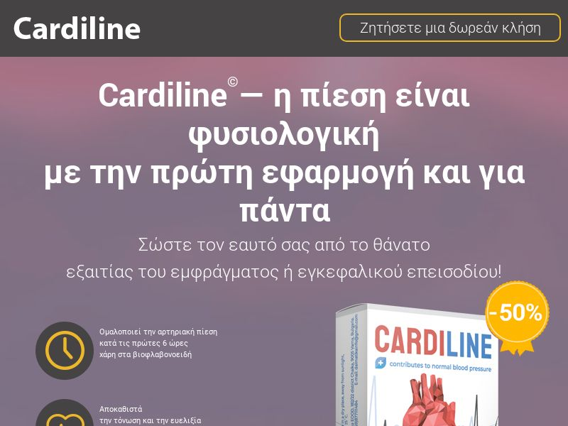 Cardiline GR - pressure stabilizing product