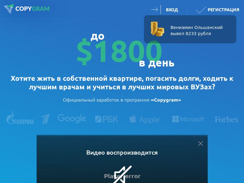 Copygram CPA RU speakers