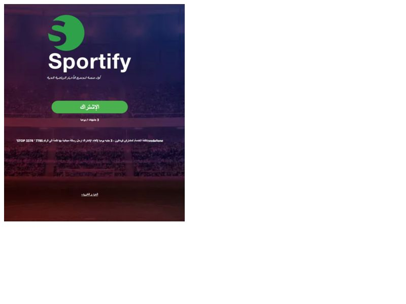 Sportify Vodafone